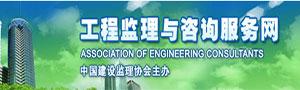 中国工程监理与乐动体育西班牙人服务网