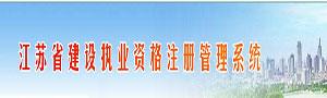 江苏省建设职业资格注册管理系统